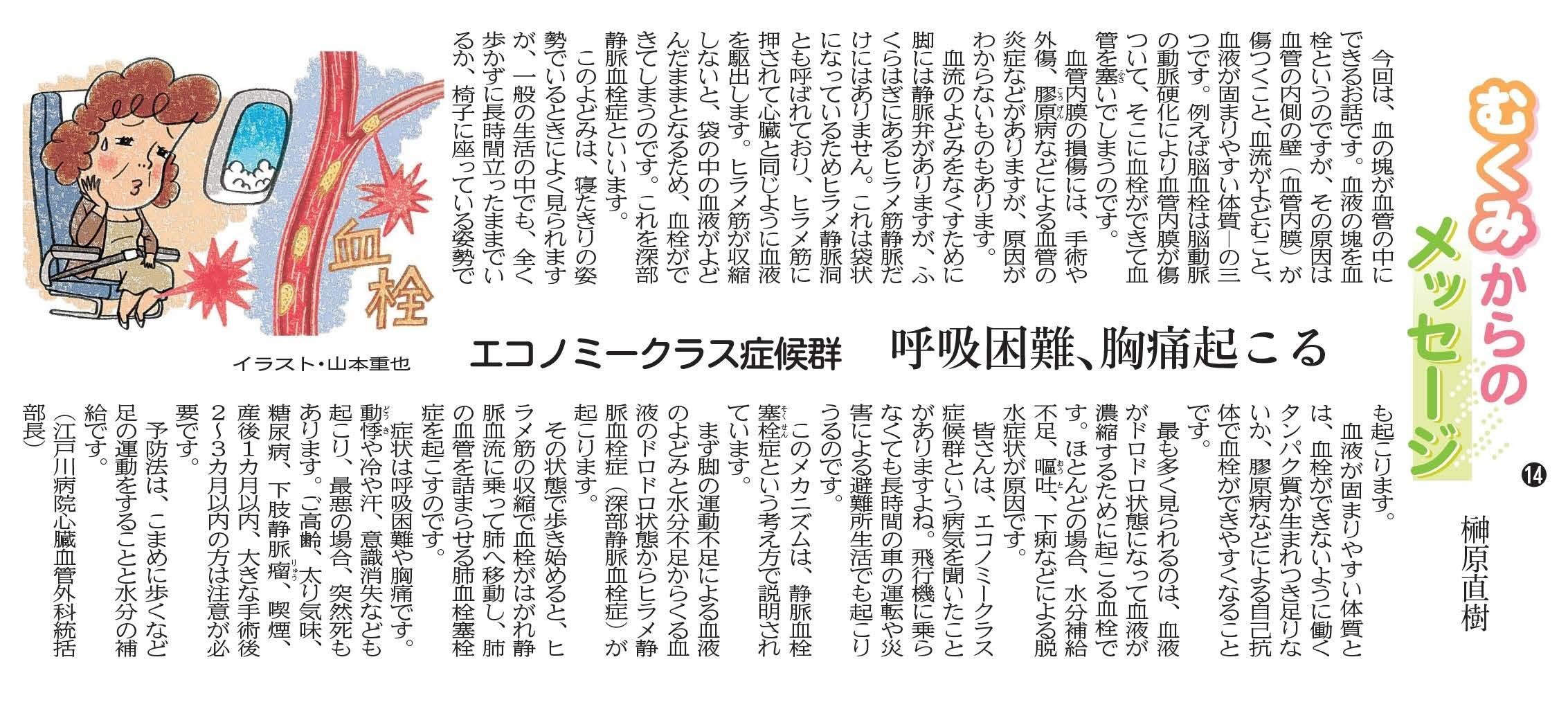 北国新聞 0151120
